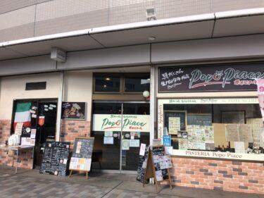 堺市駅・ベルマージュ堺の具だくさん生パスタのお店「ポポピアーチェ」でお持ち帰りできるよ♪【テイクアウト・デリバリー特集】: