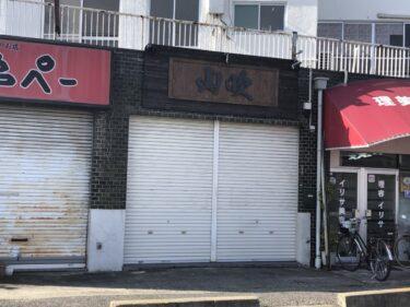 【2021.1/13オープン】堺市北区・白鷺にスパイスカレーのお店『SPICE チキンカレー専門店 YAMABUKI 』がオープンしたみたい!: