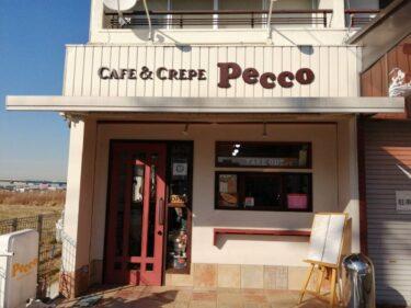 堺市美原区・テイクアウトはやっぱりここ!『CAFE &CREPE Pecco』で愛情たっぷり手作り弁当で決まり♪【テイクアウト・デリバリー特集】: