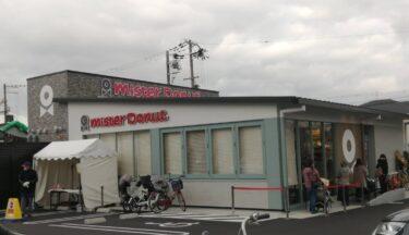 【本日オープン!】堺区三国ヶ丘駅近く★ミスタードーナツのロードサイド店がついにOPEN!:
