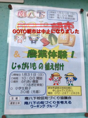 【2021.1/31(日)開催予定☆】堺市東区・ふれあい農園にて『農業体験』ができるみたい♪: