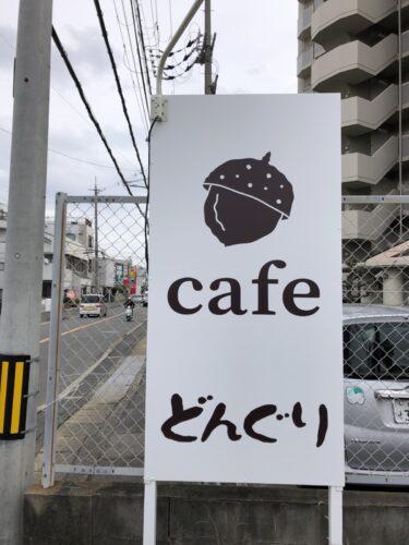 【新店情報っ!】堺市中区・福田のハワイアンカフェ「Island Cafe oluolu 」跡地に『Cafeどんぐり』ができるみたい~♪: