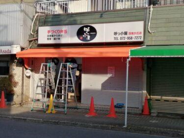 【新店情報☆】羽曳野市・コノミヤ羽曳が丘の斜め向かいに手作りのお弁当やさん『呼っ小屋 羽曳が丘店』ができるみたい☆: