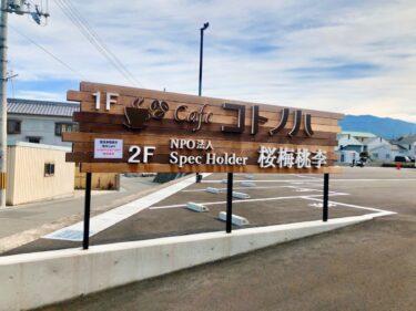 【2/7までお休みです☆】南河内郡河南町に1/5にオープンした『Cafe コトノハ』がリニューアルするみたい!: