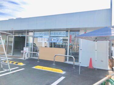 【2021.3/5オープン予定★】富田林市・若松町の旧170号線沿いに『ローソン富田林若松町店』がオープンするみたい!: