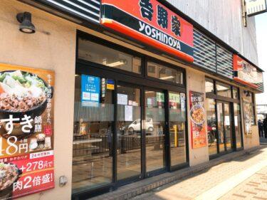 【吉野家 堺東店が移転します☆】堺市堺区・堺東駅前に『吉野家  堺東駅前店』が2/12(金)にオープンするみたい!: