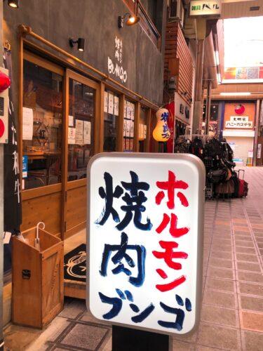 【緊急告知】ランチはじめました!『焼肉ホルモン ブンゴ堺東店』でお肉の量が選べる焼肉ランチが食べられるよ♪@堺区