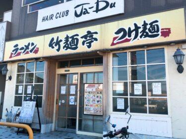 310号線沿い茱萸木にある『竹麺亭』の濃厚〜なつけ麺がお家で食べられるよ@大阪狭山市【テイクアウト・デリバリー特集】:
