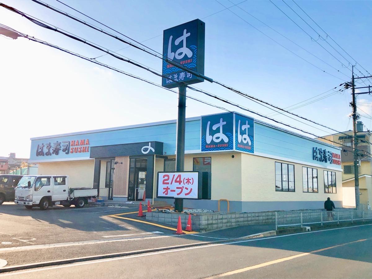 【2021.2/4(木)リニューアルオープン☆】堺市東区・310号線沿いにある大人気の回転寿司『はま寿司 堺草尾店』がリニューアルします!: