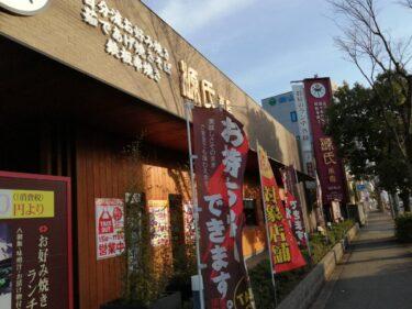 富田林市・こだわりの厳選素材を使用した至極の逸品☆『源氏本店』でテイクアウトができるよ☆【テイクアウト・デリバリー特集】: