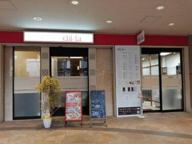 【2021.1/21リニューアル★】堺市東区・ベルヒル北野田2階にあるトータルビューティーサロン『ehl:fa(イルファ) 北野田店』がリニューアルオープンされました♪: