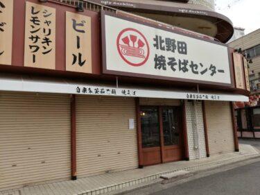 【新店情報☆】堺市東区・北野田駅前にあった北野田焼きそばセンターが『餃子食堂マルケン』となりグランドオープンするみたい☆: