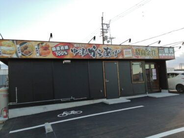 【オープン日判明♪】羽曳野市にできる揚げたて中津からあげテイクアウト専門店☆『鶏笑 羽曳野店』のオープン日がわかりました♪: