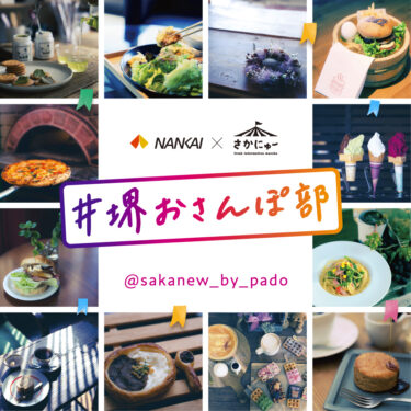 【南海電鉄×さかにゅー】「#堺おさんぽ部」12店舗まとめ: