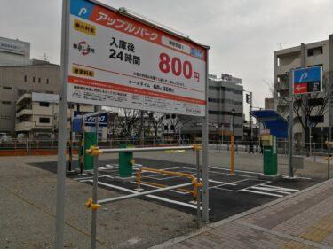 【2021.1/22オープン】南海堺駅にコインパーキング『アップルパーク堺駅前第1』ができていたよ: