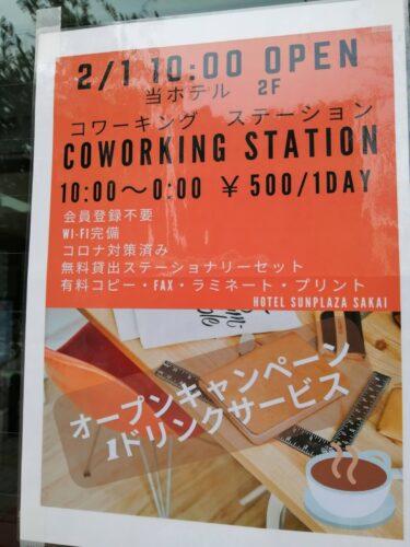 【2021.2/1オープン】南海堺駅近★1日いても500円♡コワーキングステーションができたよ~!: