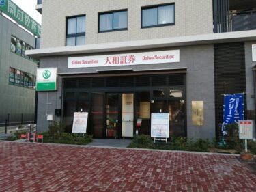 【2020.12/10開設♪】堺市東区・南海高野線 北野田駅西出口を出てすぐ !『大和証券 北野田営業所』が開設されています♪: