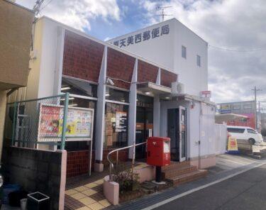 【2021.1/13営業再開♫】松原市の『松原天美西郵便局』が耐震工事を終えて営業再開されていますー!!: