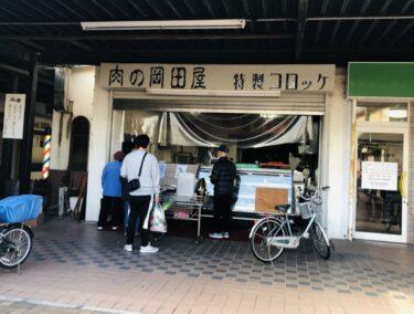 【2020.12/24☆再オープン】晩御飯のメニューに困っても大丈夫!『肉の岡田屋』が帰ってきたよ~!!: