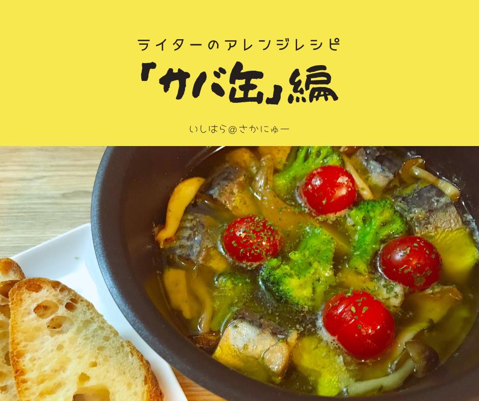 さかにゅー アレンジレシピ サバ缶