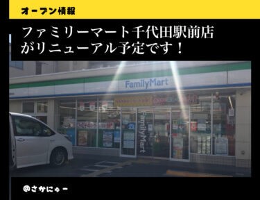 【リニューアル情報】ファミリーマート千代田駅前店がキレイになる⁈【河内長野市】: