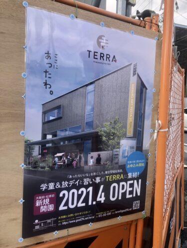 【2021.4月オープン予定】大阪初!「あったらいいな」が形に☆松原市に学童と習い事が集結した『複合型福祉施設 TERRA(テラ)』がオープンするみたい!: