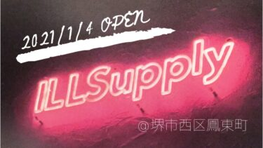 【祝開店】アパレルショップ「ILL Supply」堺市西区にオープン!【アリオ鳳近く】: