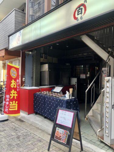 JR堺市駅すぐ近く『焼肉 百(もも)』☆お店の味をお弁当でいただけます♫【テイクアウト・デリバリー特集】:
