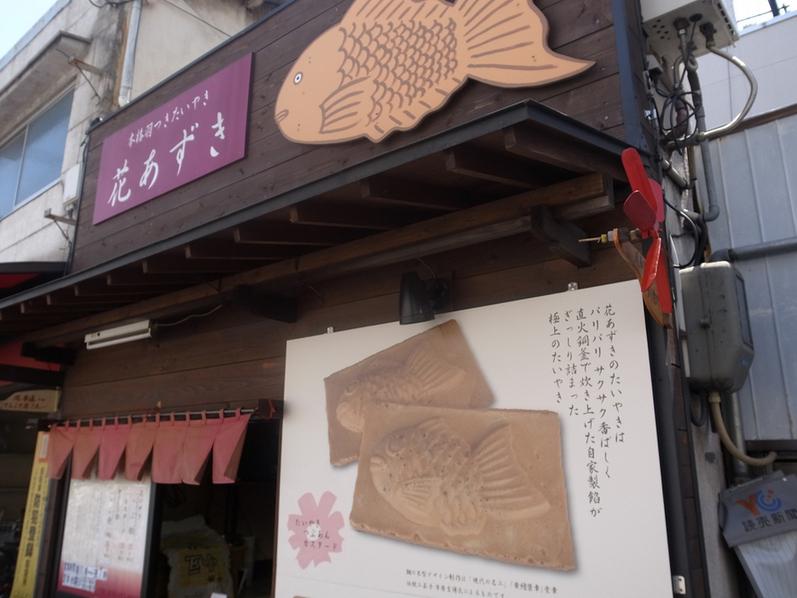 堺市グルメ 花あずき たい焼き
