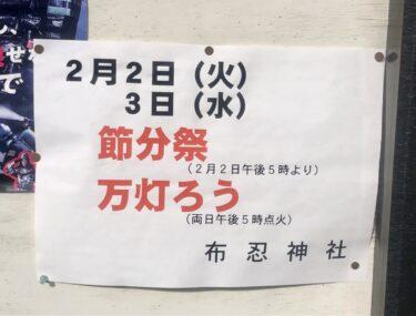 【2021.2/2(火)開催】松原市・布忍神社で『節分祭&万灯ろう』が開催されます!!: