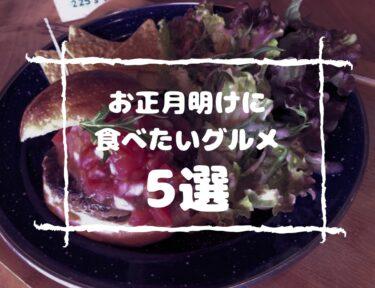 【堺市・南河内】お正月明けに食べたくなるモノ5選!【ファストフード!肉!】: