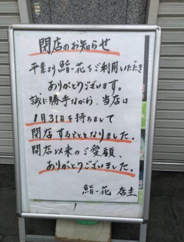 【2021.1/31閉店・・・】悲報・・・堺市北区・中百舌鳥の『鮨一花(すしいちか)』が今月末で閉店されます・・・。: