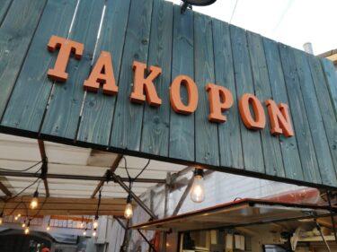 【2020.11/28リニューアル】堺区・ついに最始動!!一条通りにあるたこ焼き店『たこぽん』がリニューアルオープンしていますよ!: