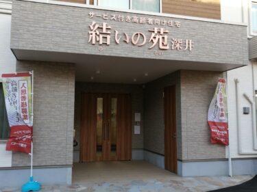 【2020.12/15オープン】堺市中区・全室個室で様々なサポートが付いたサービス付き高齢者向け住宅『結いの苑 深井』がオープン!: