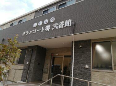 【2021.1/11オープン予定】堺市中区・久世公園の近くに住宅型有料老人ホーム『クランコート堺弐番館』がオープンするみたい!: