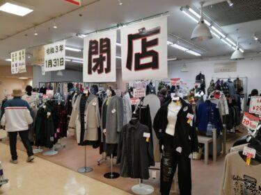 【2021.1/31閉店予定】堺市中区・アンディ専門店1階にある婦人服店『サカエヤ』が閉店するみたいです。。。: