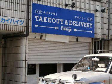 【新店情報】堺区・甲斐町公園のすぐ近く☆ハワイアンフードなどのテイクアウト&デリバリー『Eaterys』がオープンするみたい!:
