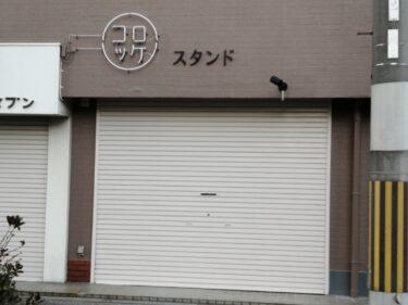 【オープン日判明!!】堺区・イオンモール堺鉄砲町のすぐ近く!『コロッケスタンド』の気になるオープン日は。。。: