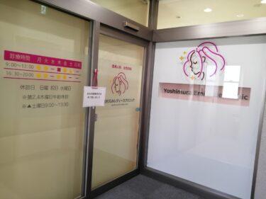【2021.1/4開院】松原市・医師&スタッフ全員が女性の婦人科がオープン☆『吉村えみレディースクリニック』が開院したよ!: