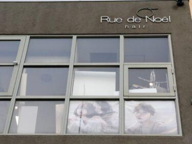 【2021.2/2リニューアル予定】堺市北区・なかもず駅前にあるヘアサロン『Rue de Noel(ルー・ド・ノエル)』がリニューアルオープンするみたい!: