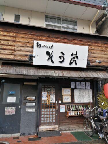 堺市北区・ジョーシンアウトレット北花田店の近くにある居酒屋さん♪『和ダイニング そう家』の料理で家飲みしちゃお☆【テイクアウト・デリバリー特集】: