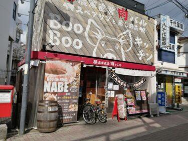 【新店情報!】堺市北区・堺市駅前にある『肉バル BooBoo キッチン』とコラボ☆『汁なし担々麺専門店』がオープンするみたい♪: