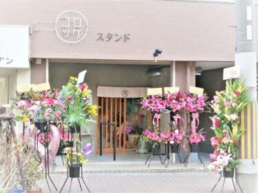 【2021.1/16オープン】堺区・こだわりの変わりダネグルメのコロッケ♡が食べられる!『コロッケスタンド』がオープンしたよ!: