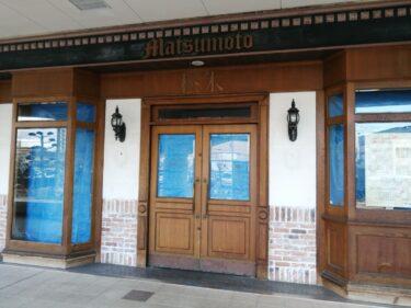【新店情報】堺市西区・おおとりウイングスにあった『珈琲院 松本』の跡地には。。。: