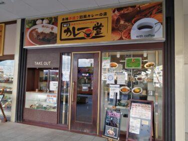 堺市西区・おおとりウイングスにある『カレー堂 鳳店』のお持ち帰り弁当☆【テイクアウト・デリバリー特集】: