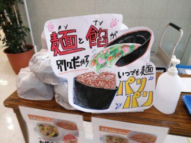 堺市西区・パリパリ食感の皿うどんをご自宅でも♪『リンガーハット津久野店』のテイクアウトはいかが☆【テイクアウト・デリバリー特集】: