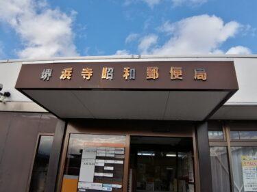 【2021.12/1営業再開】堺市西区・浜寺の住宅街にある『堺浜寺昭和郵便局』が耐震工事を終え営業再開しています!: