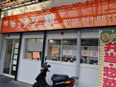 堺区東湊・リーズナブルにお手軽ランチ♪『キッチン鈴』のお弁当&お惣菜はいかが【テイクアウト・デリバリー特集】: