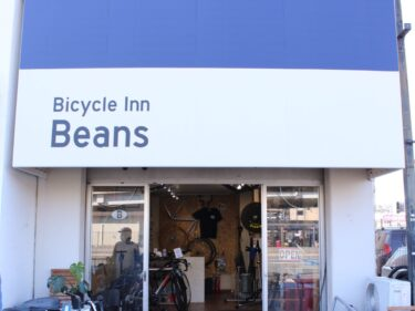 堺市中区・深井駅前、地元で信頼されるお店「Bicycle Inn BEANS」に遊びに行ってきました~【堺・南河内の自転車屋さん特集】: