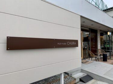 【2020.12/1リニューアル★】堺市南区・高品質&低価格♡地域密着サロン『Chura 泉田中店』がオープンしているよ♪:
